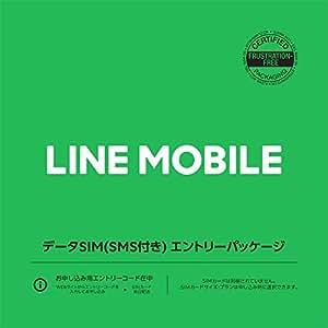 LINEモバイル データSIM(SMS付き)エントリーパッケージ (ナノ/マイクロ/標準SIM)[カウントフリー・iPhone/Android共通・ドコモ対応][3GB×2ヵ月プレゼントキャンペーン中]
