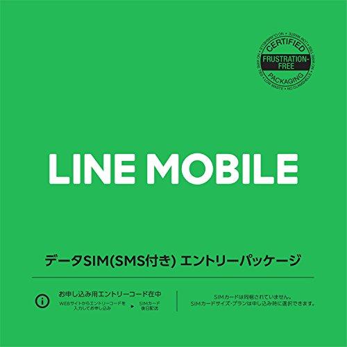 LINEモバイル データSIM(SMS付き)エントリーパッケージ (ナノ/マ...
