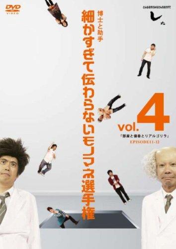 とんねるずのみなさんのおかげでした 博士と助手 細かすぎて伝わらないモノマネ選手権 vol.4 「部屋と優香とリアルゴリラ」 EPISODE11-12 [DVD]