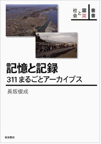 記憶と記録 311まるごとアーカイブス (叢書 震災と社会)の詳細を見る