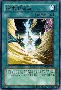 遊戯王 ANPR-JP045-R 《拘束解放波》 Rare