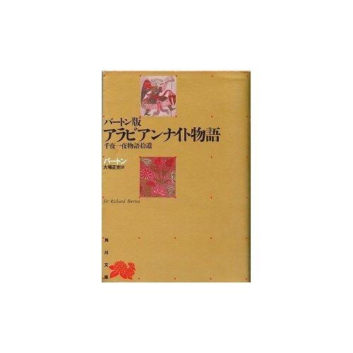 アラビアンナイト物語―千夜一夜物語拾遺 (角川文庫 リバイバル・コレクション K 88)の詳細を見る