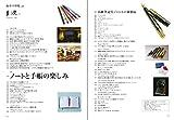 趣味の文具箱 49 (エイムック 4290) 画像
