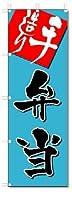 のぼり のぼり旗 手造り 弁当 (W600×H1800)
