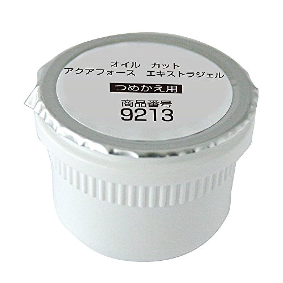 毒中央値リスナーオルビス(ORBIS) アクアフォースエキストラジェル 詰替 30g ◎保湿ジェル◎