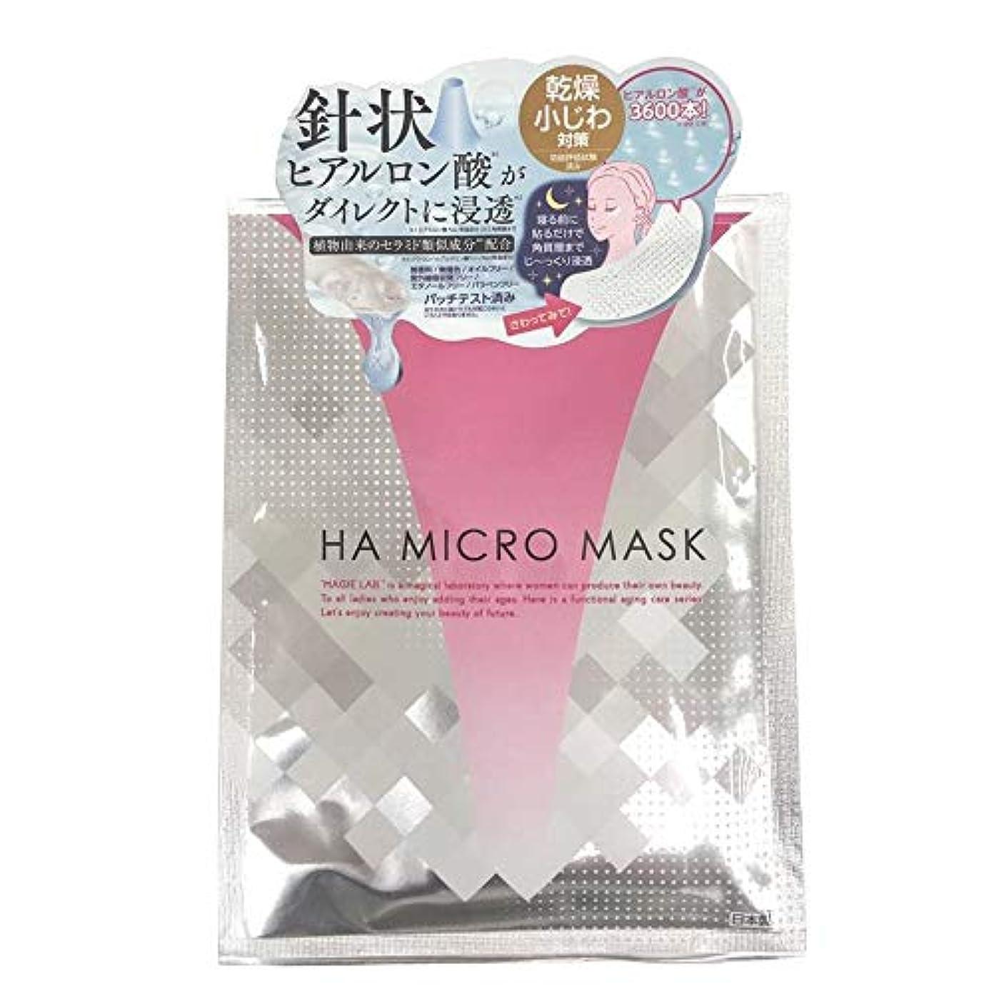 拒絶する香ばしい死MAGiE LAB.(マジラボ) 目元用マスク HA マイクロマスク 2枚入り(1回分) MG22153