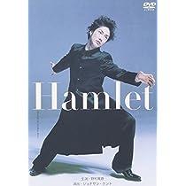 萬斎ハムレット [DVD]