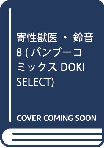 寄性獣医・鈴音 8 (バンブーコミックス DOKI SELECT)