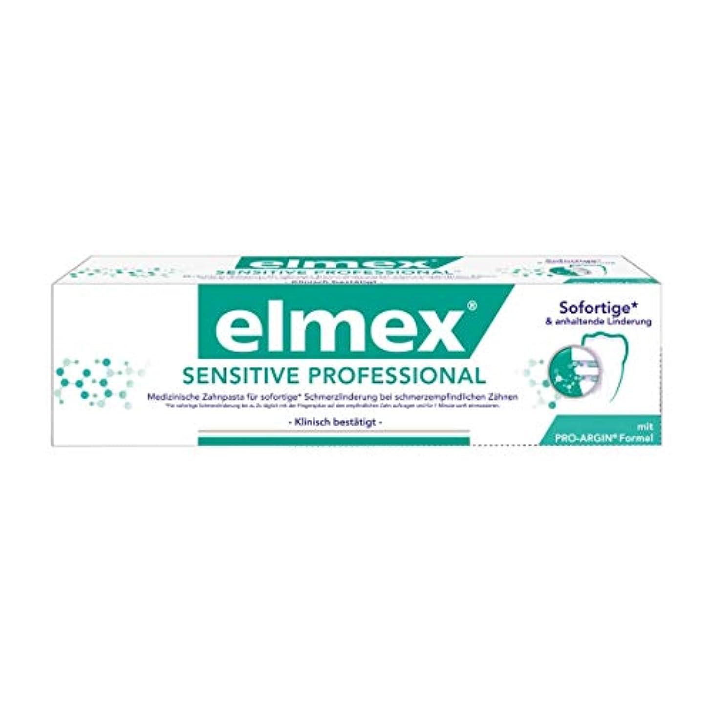 昨日癌チップ3本セット Elmex エルメックス センシティブ プロフェッショナル 歯磨き粉 75ml【並行輸入品】
