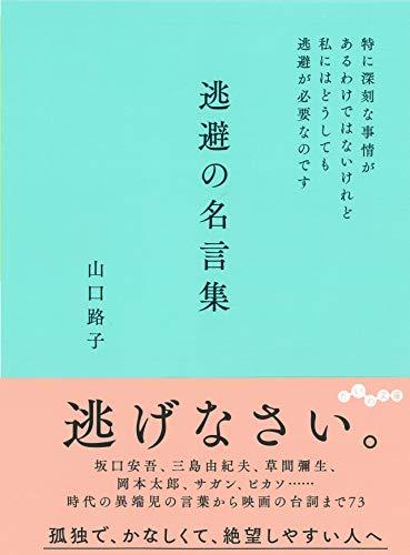 逃避の名言集 (だいわ文庫)