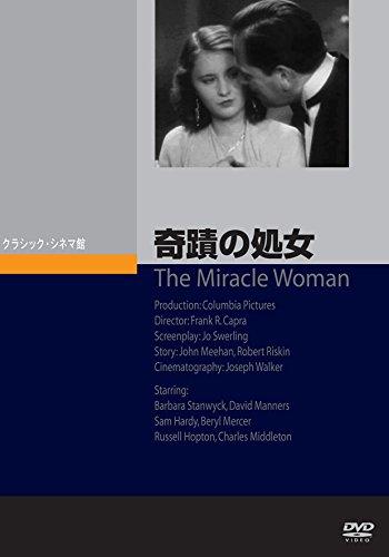 奇蹟の処女[DVD]