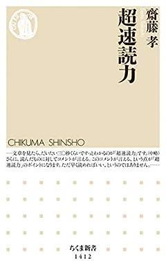 超速読力 (ちくま新書)