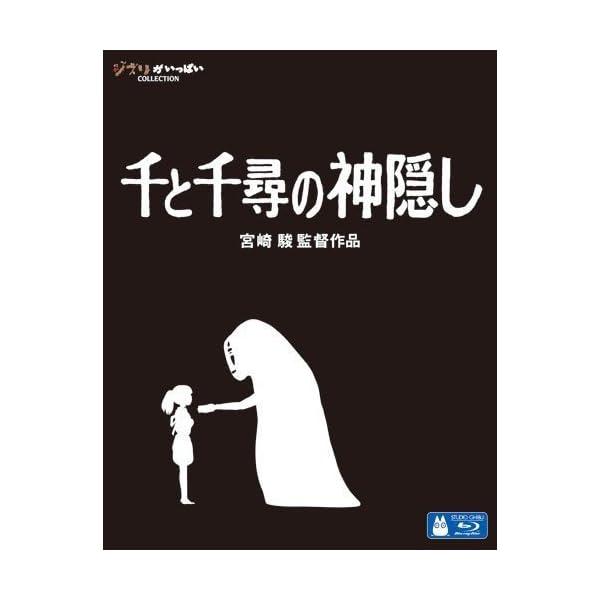 千と千尋の神隠し [Blu-ray]の商品画像