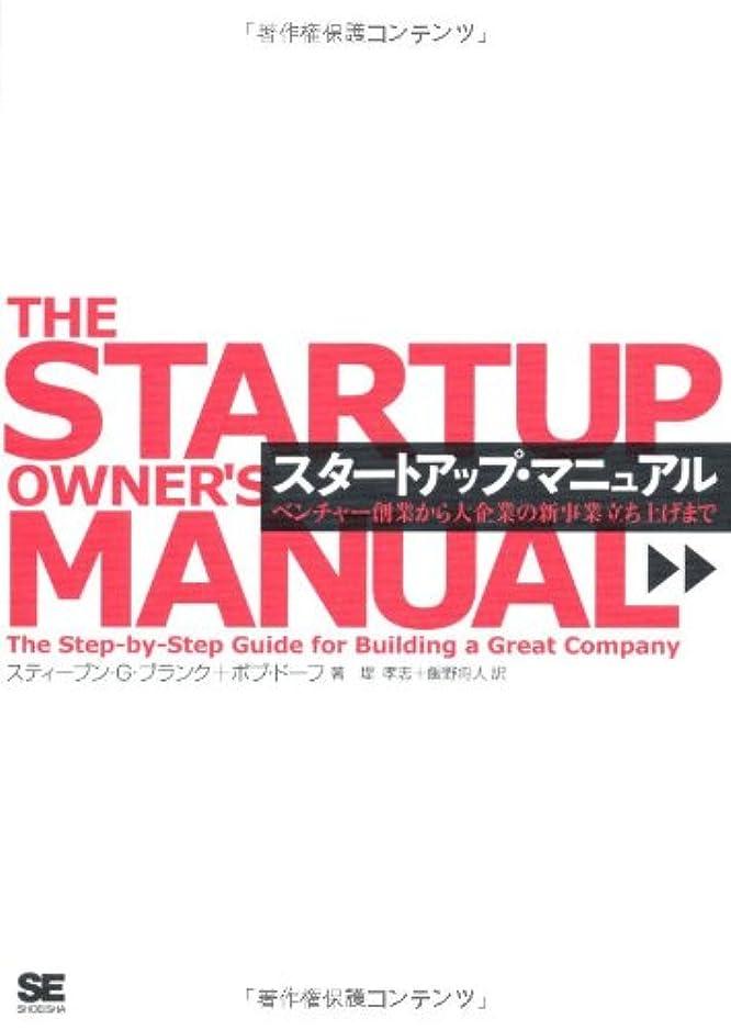 信頼性のある不十分な付属品スタートアップ?マニュアル ベンチャー創業から大企業の新事業立ち上げまで