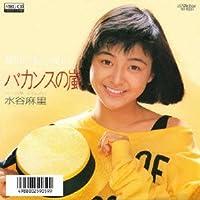 バカンスの嵐 (MEG-CD)