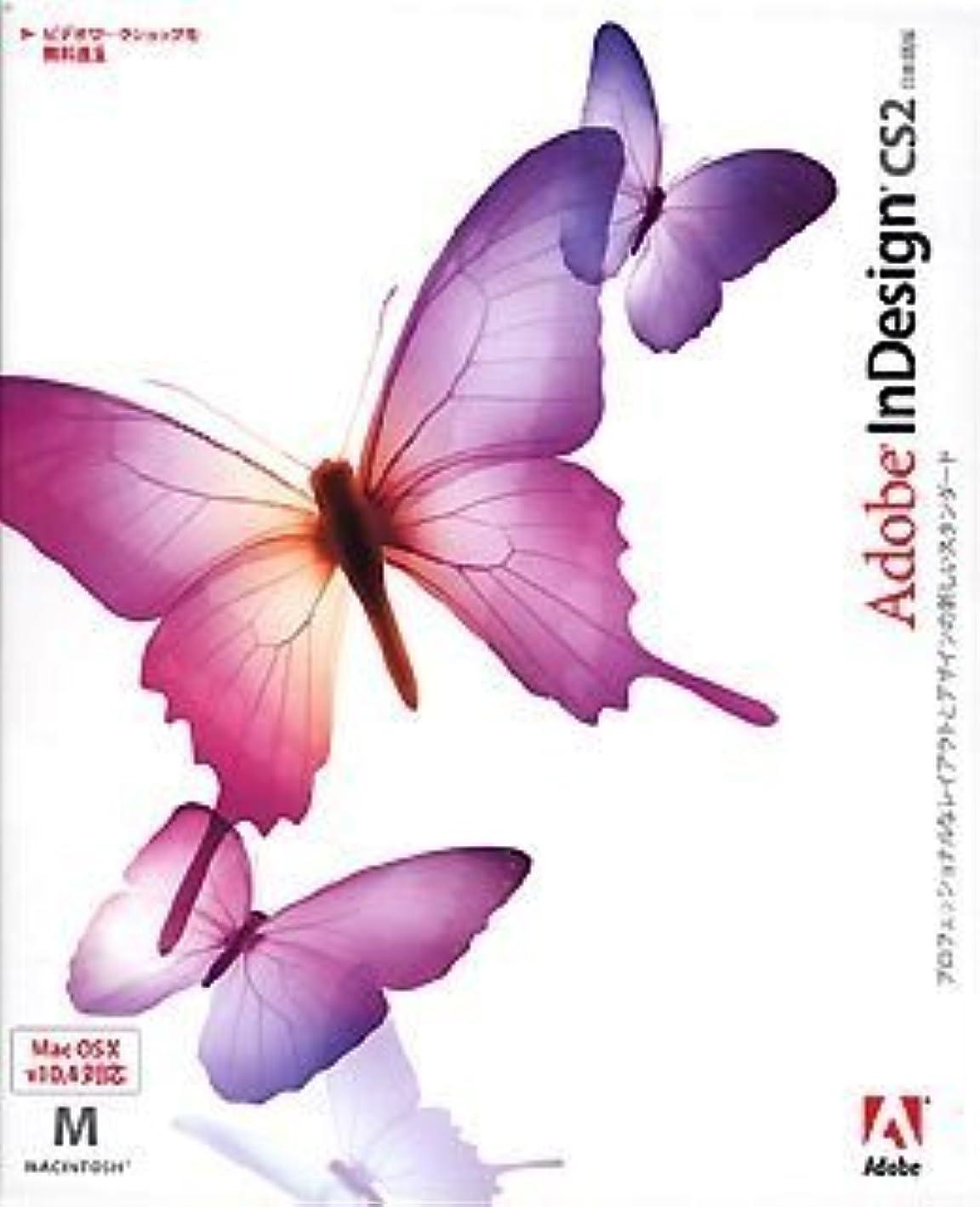 困難憂慮すべき砲撃Adobe InDesign CS2.0 日本語版 Macintosh版 (旧製品)