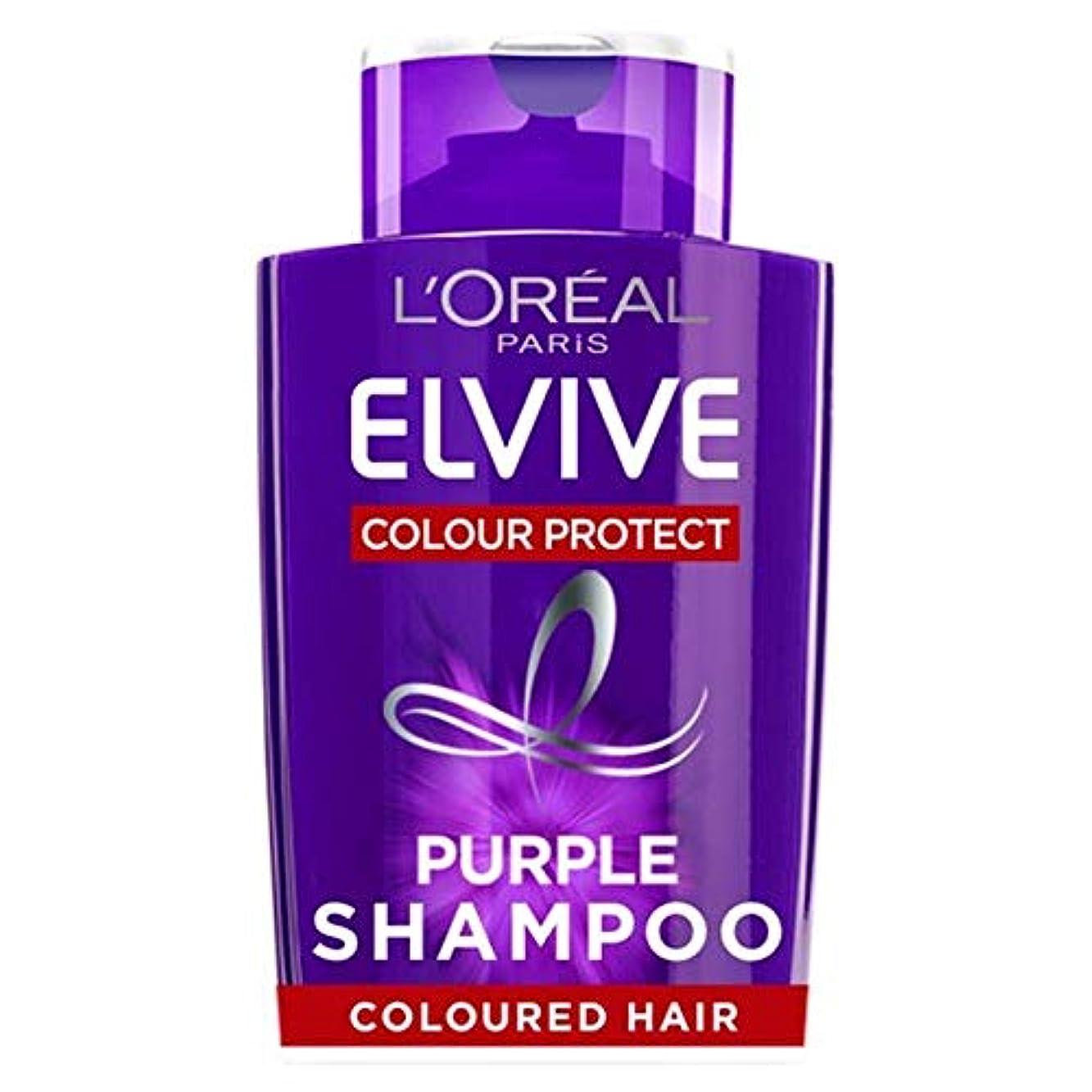 アクセスできない差リア王[Elvive] ロレアルElvive色は紫色のシャンプー200ミリリットルを保護します - L'oreal Elvive Colour Protect Purple Shampoo 200Ml [並行輸入品]