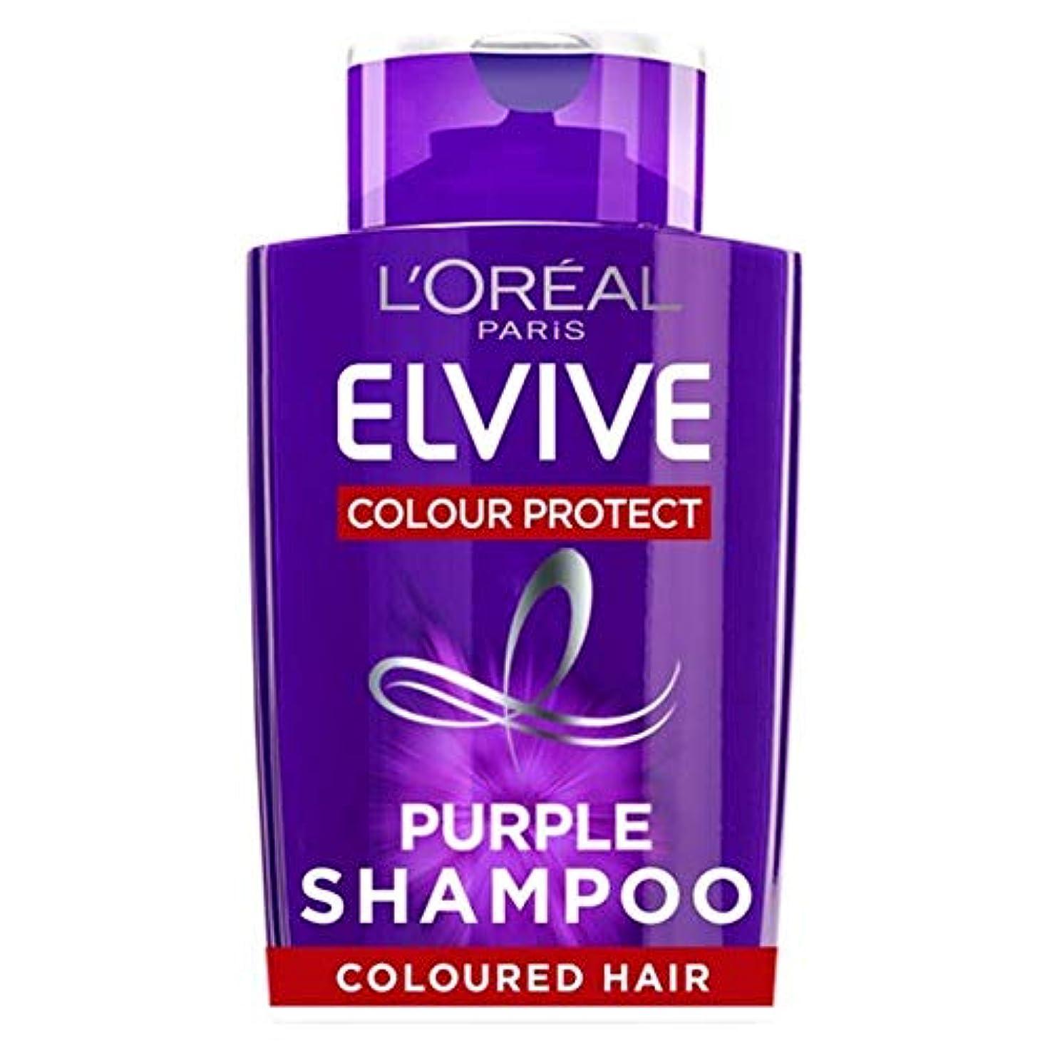 スキームズーム灌漑[Elvive] ロレアルElvive色は紫色のシャンプー200ミリリットルを保護します - L'oreal Elvive Colour Protect Purple Shampoo 200Ml [並行輸入品]