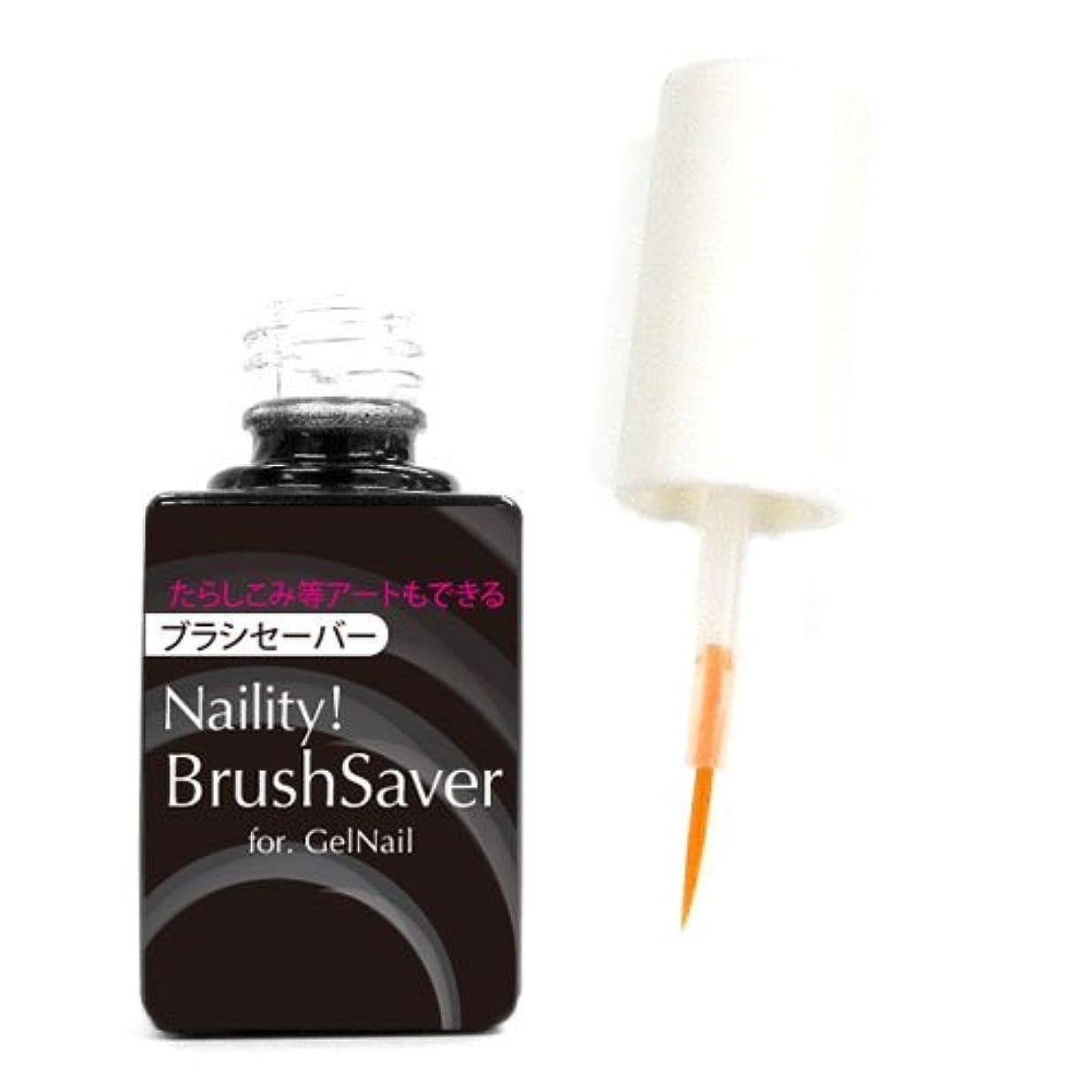 実行可能愛努力するNaility!(ネイリティ!) Naility! ライナーブラシセーバー 7mL ジェルネイル