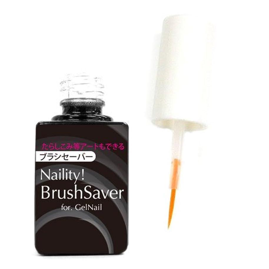 用心チェスをするはっきりとNaility!(ネイリティ!) Naility! ライナーブラシセーバー 7mL ジェルネイル