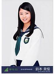 欅坂46公式生写真 2016-SPRING-05 【鈴本美愉】 制服のマネキン