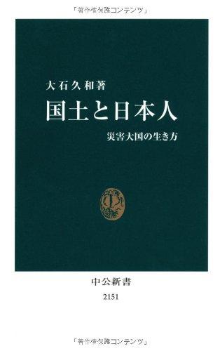 国土と日本人 - 災害大国の生き方 (中公新書)
