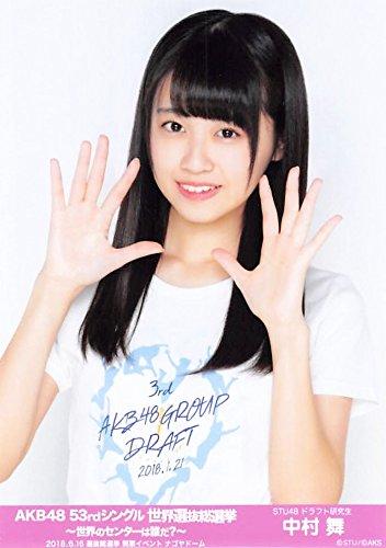 【中村舞】 公式生写真 AKB48 53rdシングル 世界選...