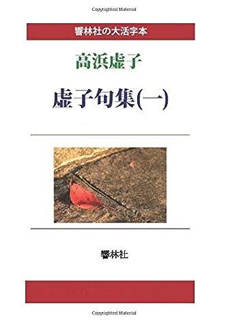 【大活字本】高浜虚子「虚子句集(一)」 (響林社の大活字本シリーズ)