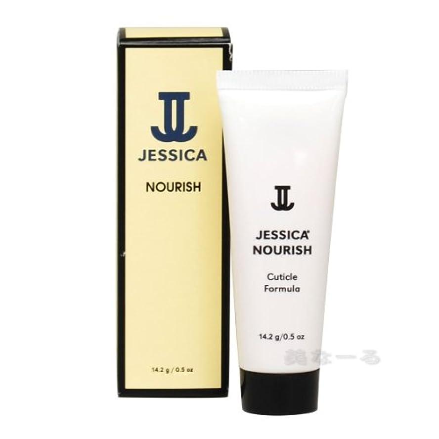 塊浅い未来JESSICA(ジェシカ)  ナリッシュ 14.2g