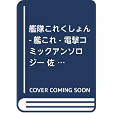 艦隊これくしょん -艦これ- 電撃コミックアンソロジー 佐世保鎮守府編16 (電撃コミックスNEXT)