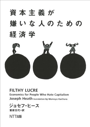 資本主義が嫌いな人のための経済学の詳細を見る