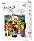 トラップ一家物語 コンプリート DVD-BOX (全40話,1000分) (2DISC) 世界名作劇場 アニメ トラップ…