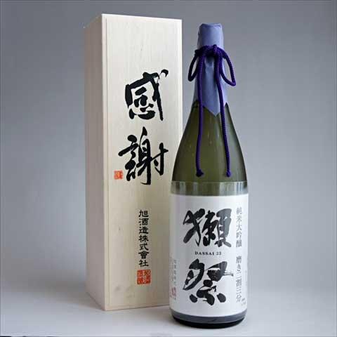 獺祭【感謝!木箱入り】「磨き二割三分」純米大吟醸 1800ml