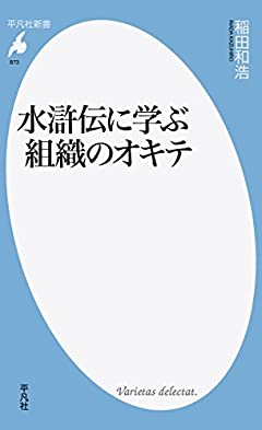 水滸伝に学ぶ組織のオキテ (平凡社新書 873)