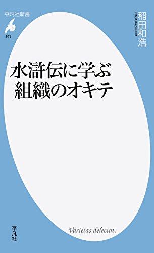 水滸伝に学ぶ組織のオキテ