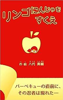 [八代 真輔]のリンゴにんじゃをすくえ ホットドッグ忍者