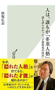 [田坂 広志]の人は、誰もが「多重人格」~誰も語らなかった「才能開花の技法」~ (光文社新書)