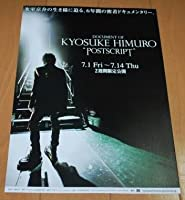 氷室京介 DOCUMENT OF KYOSUKE HIMURO POSTSCRIPT チラシ