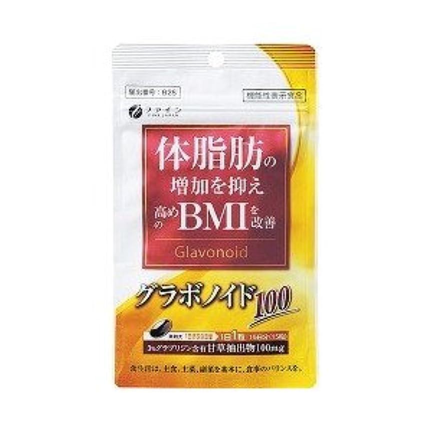 (2016年秋の新商品)(FINE JAPAN)ファイン グラボノイド100 470mg×15粒(お買い得3個セット)