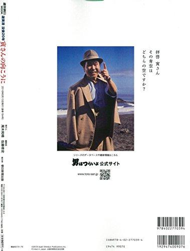 『寅さんの向こうに 渥美清没後20年記念 (週刊朝日ムック)』の8枚目の画像