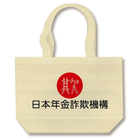日本年金詐欺機構 トートバッグ(ナチュラル)