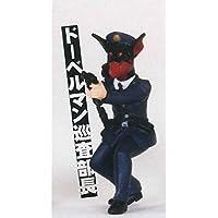 犬のおまわりさん [2.ドーベルマン巡査部長](単品)