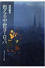 甦える中世ヨーロッパ 単行本