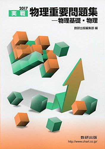 物理重要問題集ー物理基礎・物理 2017