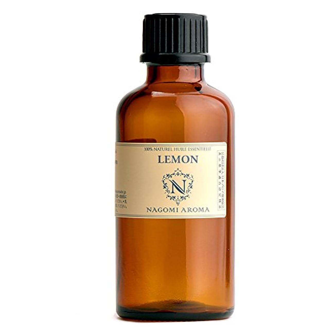 宿泊施設汚れた明るいNAGOMI AROMA レモン 50ml 【AEAJ認定精油】【アロマオイル】