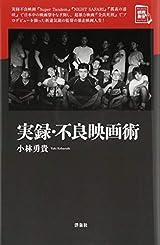 LOFT9 BOOK FES.トーク2 小林勇貴×テンテンコ 「1990」