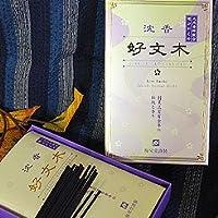 沈香好文木(煙控)短寸平型バラ