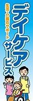 のぼり旗スタジオ のぼり旗 デイケアサービス011 大サイズ H2700mm×W900mm
