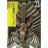 日本建築のレトリック―組物を見る (INAX ALBUM)