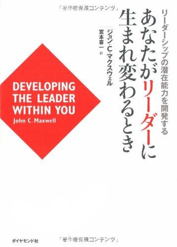 あなたがリーダーに生まれ変わるとき—リーダーシップの潜在能力を開発する